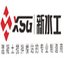 河南新水工建筑机械有限公司