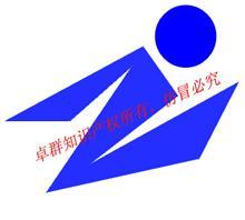 东莞市卓群知识产权代理有限公司