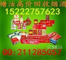 天津塘沽回收煙酒禮品有限公司