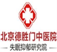 北京精神病医院失眠专科