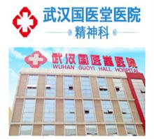 武汉国医堂精神病医院