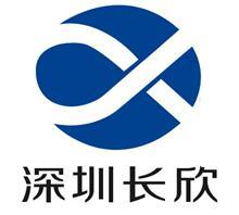 深圳长欣自动化设备公司