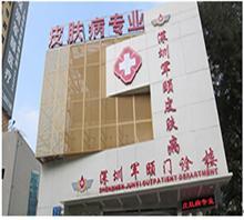深圳軍頤皮膚性病醫院