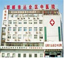 邯鄲市叢臺區中醫院婦科中心