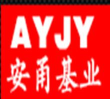 寧波安甬基業管道工程有限公司