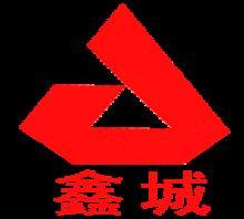 青岛鑫城一鸣橡胶机械有限公司销售一部