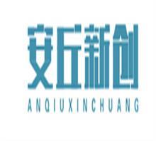安丘市新创建筑构件有限公司
