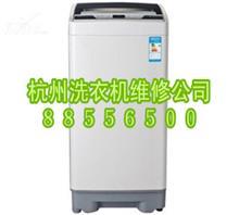 杭州松下洗衣機特約維修公司