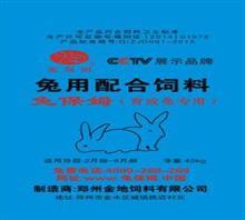 郑州兔保姆兔料兔药商行