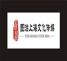 圖治上海文化傳媒責任有限公司