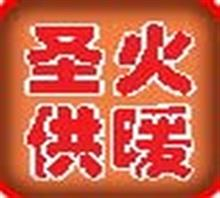 青岛圣火建筑配套设备有限公司