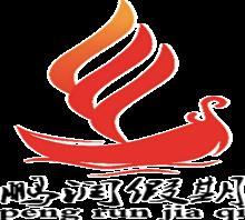 深圳市鹏润假期户外活动策划有限公司