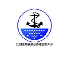 深圳船誠貨運有限公司
