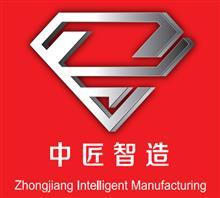 深圳市中匠智造研究所有限公司