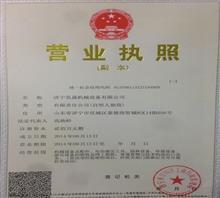 济宁昊晟机械设备销售机构