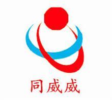 深圳市同威威科技有限公司