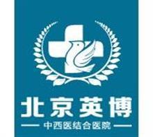 北京豐臺英博腫瘤醫院