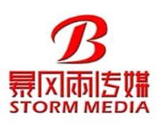 暴風雨明星文化公司