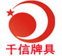 广州千信电子商务有限公司