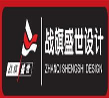 青岛战旗包装印刷有限公司