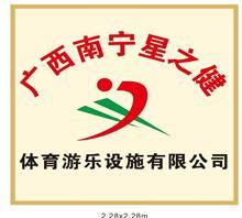 广西南宁健开商贸有限公司