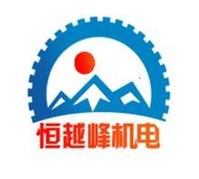 武汉恒越峰机电设备有限责任公司
