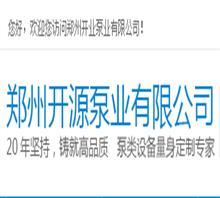 郑州开源泵业有限公司