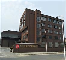 杭州三立电炉有限公司