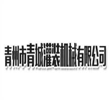 青州市青城灌装机械有限公司