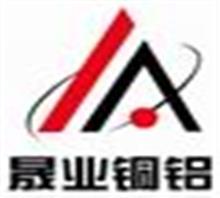 东莞市晟业铜铝有限公司