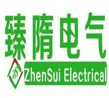 上海臻隋電氣科技有限公司銷售部
