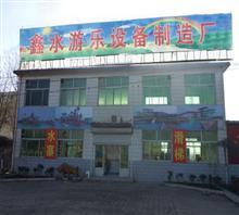 石家莊鑫水游樂設施有限公司